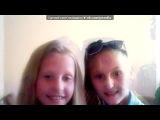 «Webcam Toy» под музыку Песня Про Юльку, Наташку, .. - Пьяненькие девочки ахахах)) ми алкаші__ . Picrolla